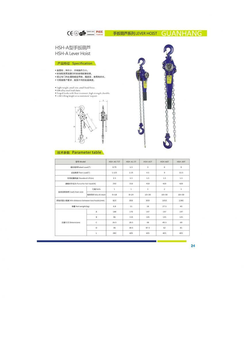 HSH-A型手扳葫芦